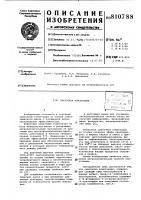 Патент 810788 Смазочная композиция