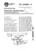 Патент 1084993 Шумоподавитель