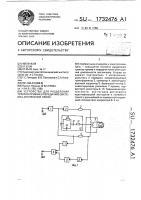 Патент 1732476 Устройство для разделения трактов приема и передачи в системах дуплексной связи