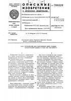 Патент 708524 Устройство для сопряжения двух разных измерителей одного и того же параметра