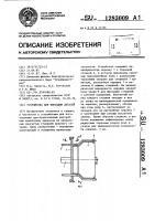 Патент 1283009 Устройство для фиксации деталей