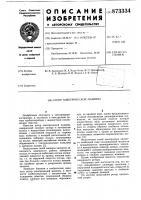 Патент 873334 Ротор электрической машины