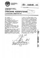 Патент 1550149 Машина для уборки кускового торфа