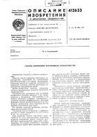 Патент 413633 Патент ссср  413633