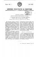 Патент 50151 Способ получения кристаллической глюкозы