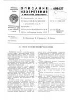 Патент 608627 Способ изготовления сварных изделий