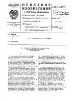 Патент 690428 Проявочная машина барабанного типа для химической обработки фотоматериала