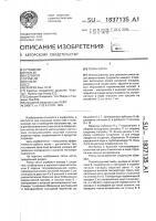 Патент 1837135 Топка котла