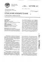 Патент 1671998 Эрлифтная установка