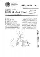 Патент 1480996 Устройство для электродуговой наплавки порошков