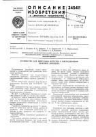 Патент 345411 Устройство для имитации нагрузок в вибрационной