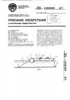 Патент 1244244 Устройство перемещения плуга для разработки подводных траншей