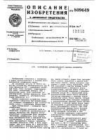 Патент 809649 Устройство автоматического вызова абонентоватс