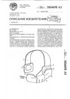 Патент 1804698 Держатель микротелефонной трубки