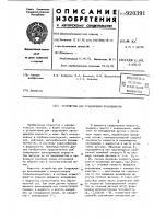 Патент 920391 Устройство для градуировки расходомеров