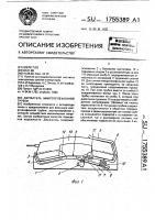 Патент 1755389 Держатель микротелефонной трубки