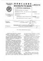 Патент 955370 Ротор электрической машины