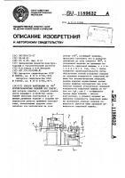 Патент 1189632 Способ кантования на 180 @ крупногабаритных изделий под сварку
