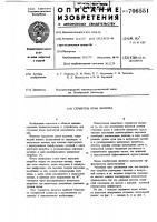 Патент 706551 Глушитель шума выхлопа
