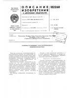 Патент 182268 Патент ссср  182268
