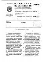 Патент 968193 Труба под высокой насыпью