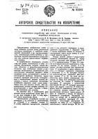 Патент 35805 Подвижное устройство для резки текстильных и тому подобных материалов