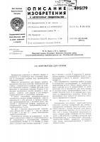 Патент 495179 Кантователь для сварки