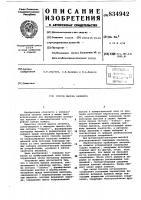 Патент 834942 Способ вызова абонента