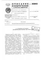 Патент 458412 Устройство для сборки цилиндрических изделий под сварку
