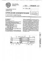 Патент 1782875 Установка для разгрузки и загрузки баллонов