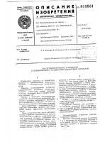 Патент 815931 Оптоэлектронное устройствогальванического разделенияаналоговых сигналов