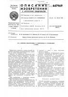 Патент 447969 Способ получения р-п=перехода в германии р=типа