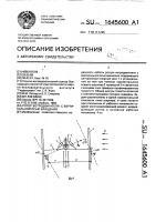 Патент 1645600 Ротор ветродвигателя с вертикальной осью вращения