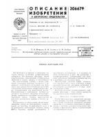 Патент 306679 Патент ссср  306679