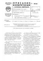 Патент 481419 Измельчитель растительных отходов