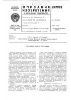Патент 247973 Механизм подачи заготовки