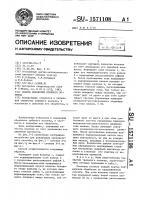 Патент 1571108 Способ обработки лубяного волокна