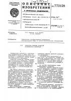 Патент 773158 Уловитель тяжелых примесей волокнистого материала