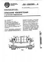 Патент 1063565 Кантователь