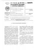 Патент 460475 Способ маскирвания молибдена