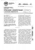 Патент 1481811 Способ считывания информации в биморфных пьезокерамических запоминающих матрицах