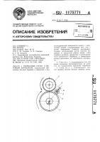 Патент 1175771 Тормозной стенд с беговым барабаном