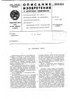 Патент 988304 Складная лыжа