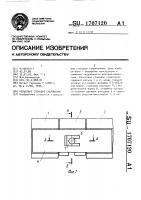 Патент 1707120 Рельсовое стыковое соединение