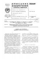 Патент 302449 Машина для устройства закрытого трубчатого дренажа