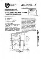 Патент 1012032 Установка для поверки и градуировки расходомеров (счетчиков) жидкости
