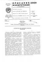 Патент 231424 Устройство для контроля скорости вращения