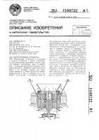 Патент 1540722 Инерционная дробилка