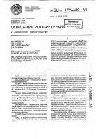 Патент 1796680 Способ трепания лубоволокнистого материала и устройство для его осуществления