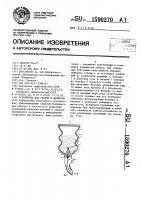 Патент 1590270 Устройство для сварки и наплавки